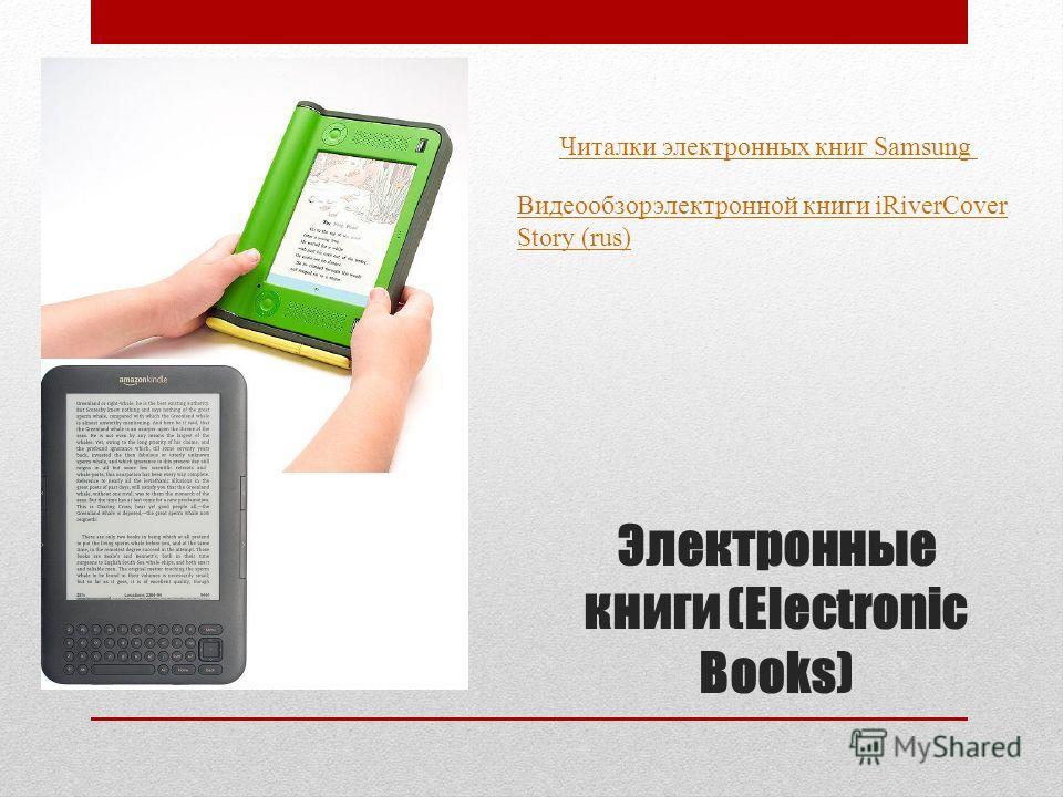 Электронные книги (Electronic Books) Видеообзорэлектронной книги iRiverCover Story (rus) Читалки электронных книг Samsung
