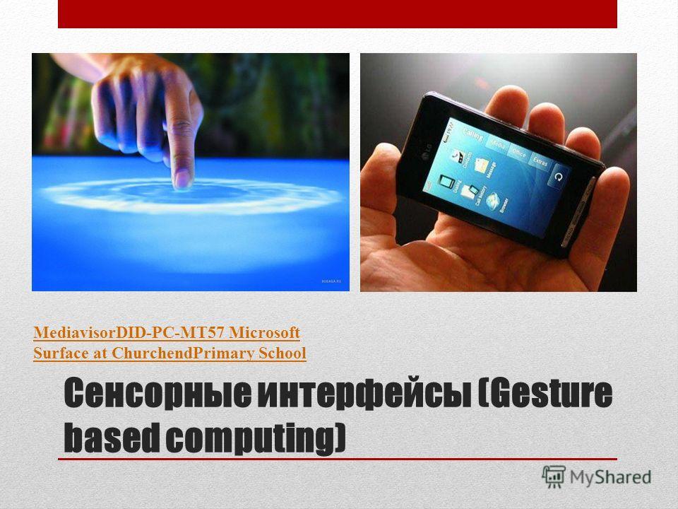 Сенсорные интерфейсы (Gesture based computing) MediavisorDID-PC-MT57 Microsoft Surface at ChurchendPrimary School