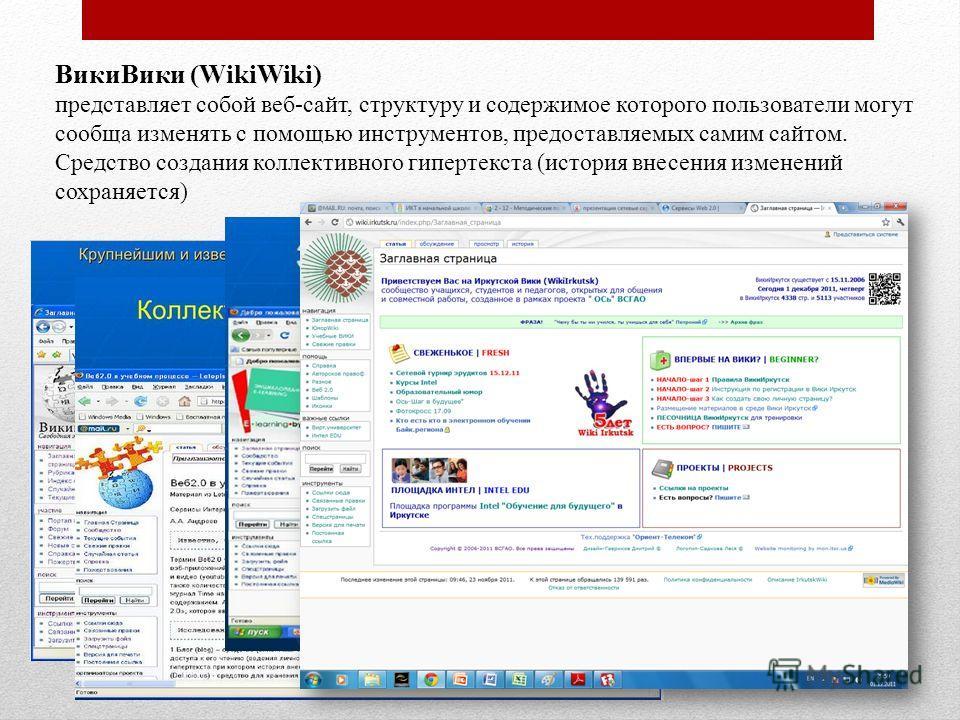 ВикиВики (WikiWiki) представляет собой веб-сайт, структуру и содержимое которого пользователи могут сообща изменять с помощью инструментов, предоставляемых самим сайтом. Средство создания коллективного гипертекста (история внесения изменений сохраняе