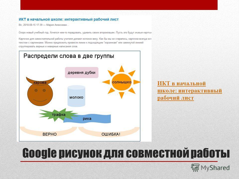 Google рисунок для совместной работы ИКТ в начальной школе: интерактивный рабочий лист