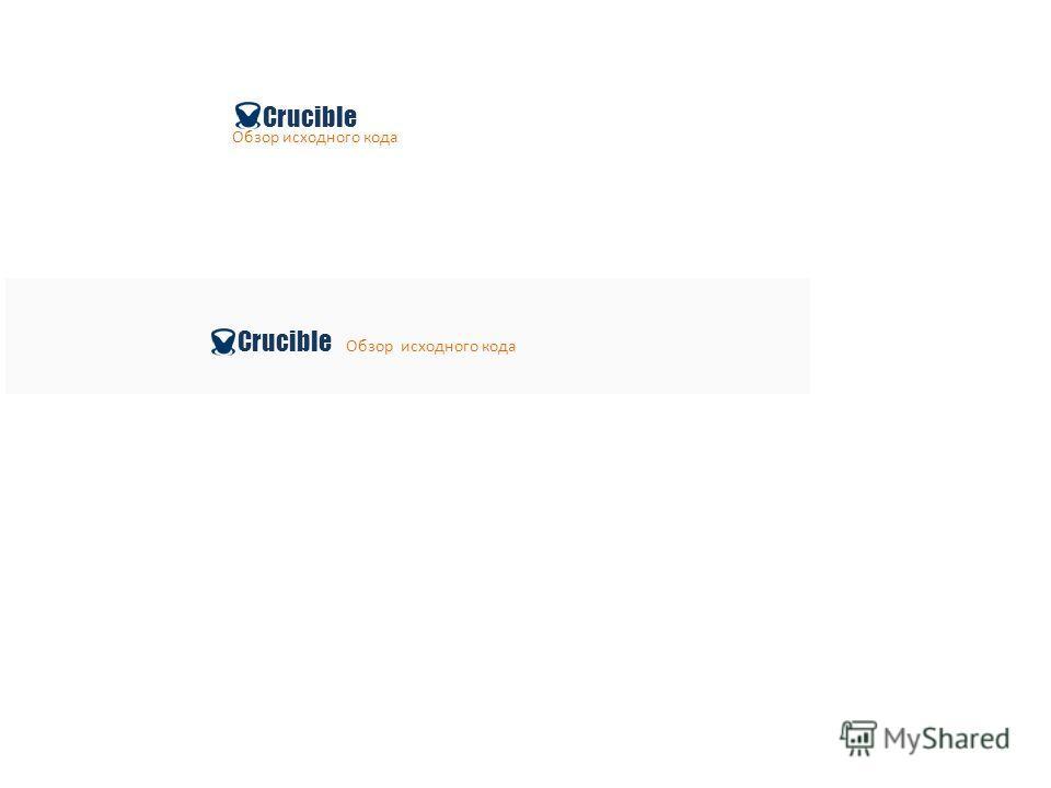 Crucible Обзор исходного кода Crucible