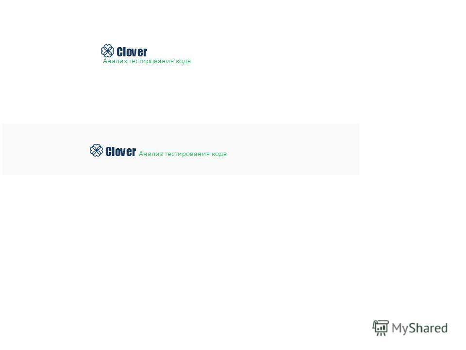 Clover Анализ тестирования кода Clover