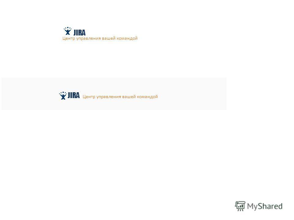 JIRA Центр управления вашей командой JIRA
