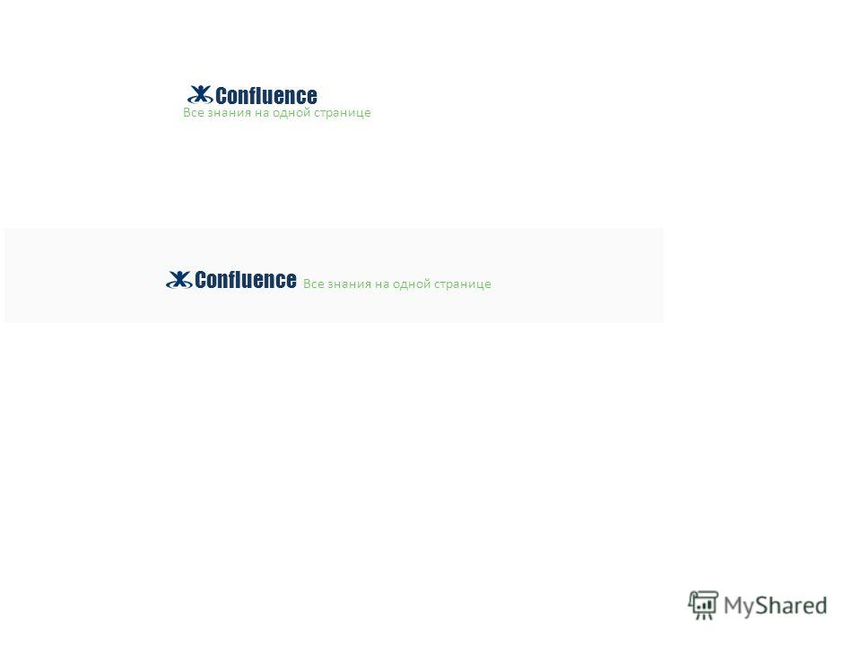Confluence Все знания на одной странице Confluence