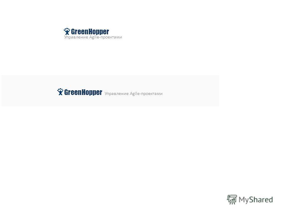 GreenHopper Управление Agile-проектами GreenHopper