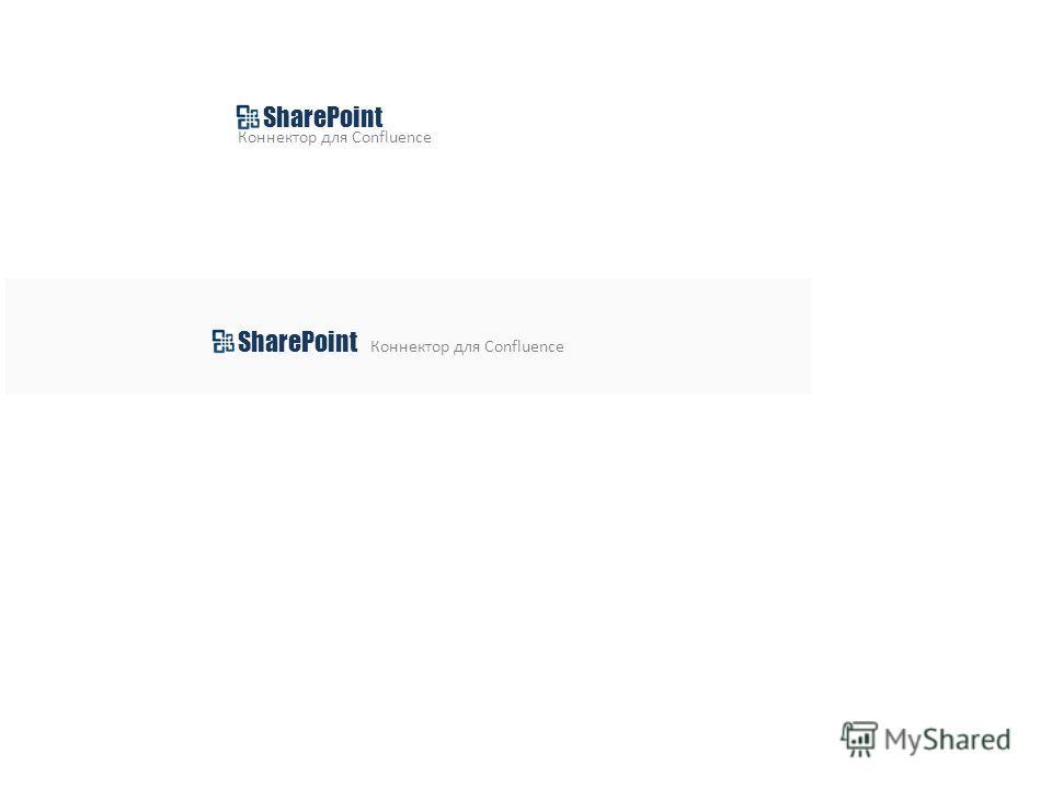 SharePoint Коннектор для Confluence SharePoint