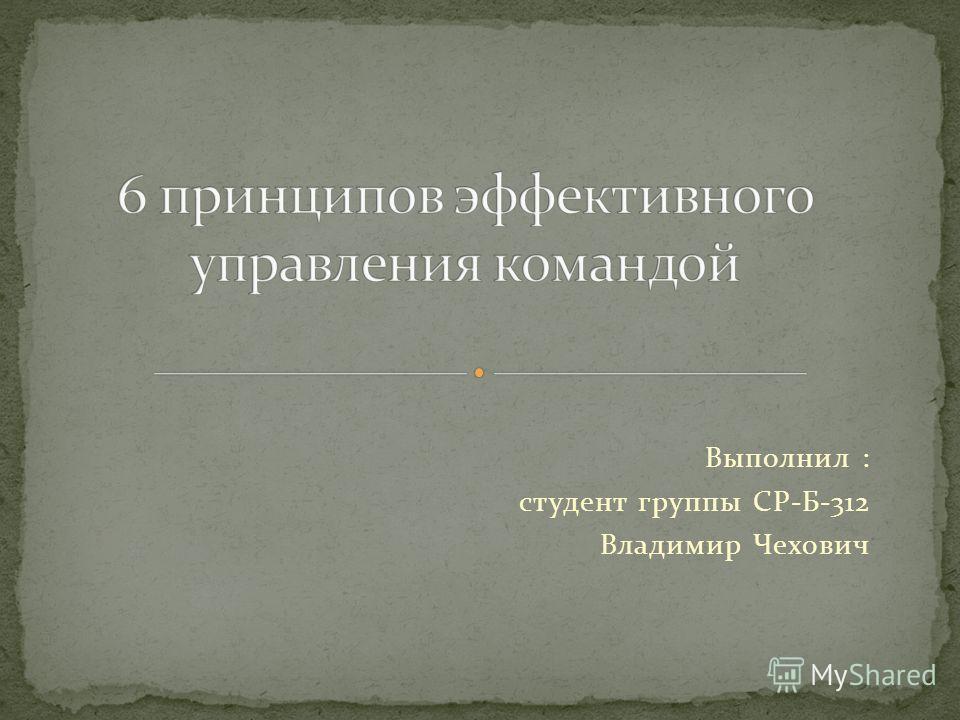 Выполнил : студент группы СР-Б-312 Владимир Чехович