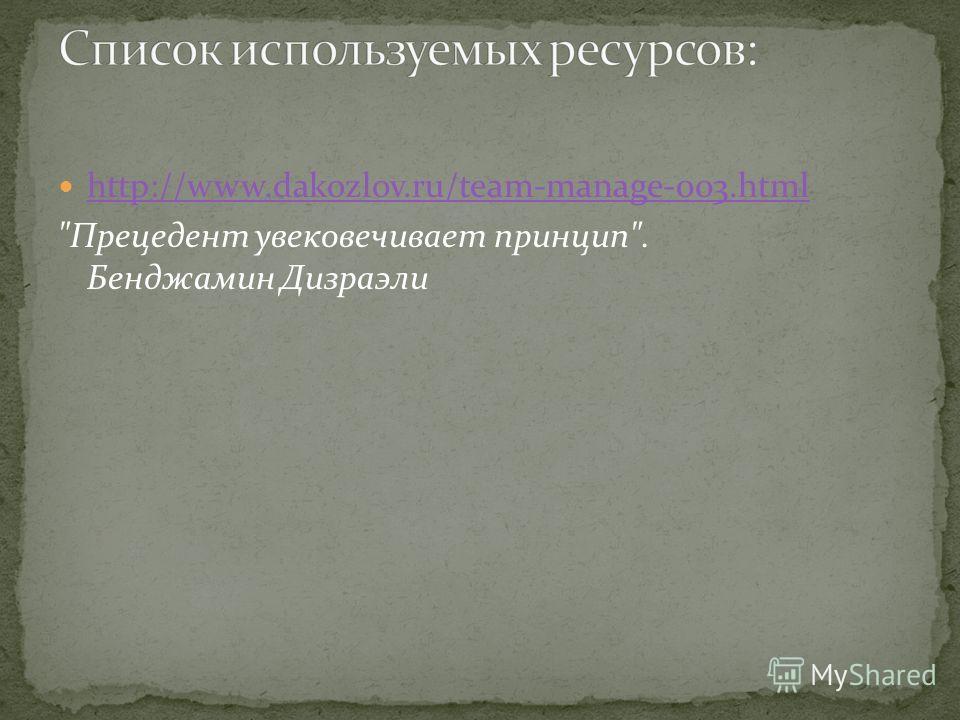 http://www.dakozlov.ru/team-manage-003.html Прецедент увековечивает принцип. Бенджамин Дизраэли