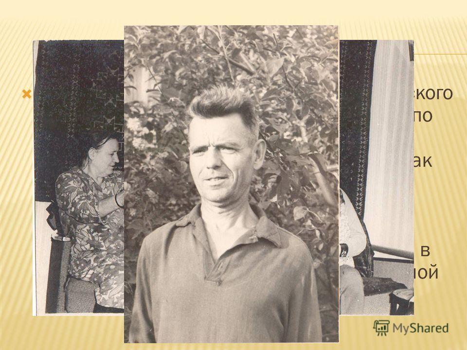 Среди моих родных были работники Тульского оружейного завода. Это мой прадедушка по маминой линии – Козин Иван Павлович. Прадед окончил начальную школу, и так как надо было помогать родителям кормить семью, то в 12 лет он начал работать в колхозе. В