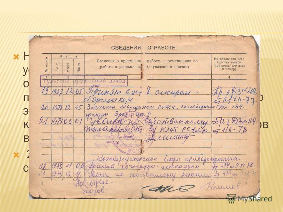 На Тульский оружейный завод прадед устроился в 1940 году по специальности осадчик. Когда началась война, дед продолжал работать на заводе вплоть до его эвакуации. В это время они работали почти круглыми сутками, спали по несколько часов в цехах завод