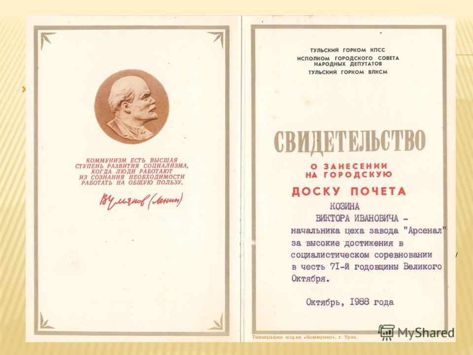 А мой дедушка, Козин Виктор Иванович, выбрал тоже один из оборонных заводов Тулы – завод «Арсенал», которому он посвятил свои трудовые годы с 1969 года по 2004 год. Дедушка окончил Тульский Механический институт по специальности инженер- механик. Он