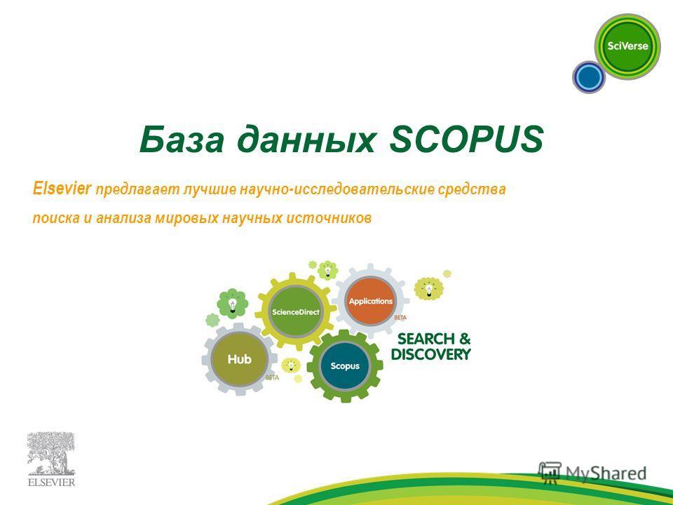 База данных SCOPUS Elsevier предлагает лучшие научно-исследовательские средства поиска и анализа мировых научных источников