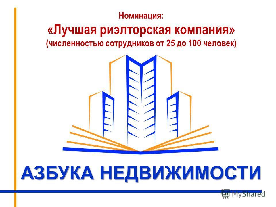 Номинация: «Лучшая риэлторская компания» (численностью сотрудников от 25 до 100 человек) АЗБУКА НЕДВИЖИМОСТИ