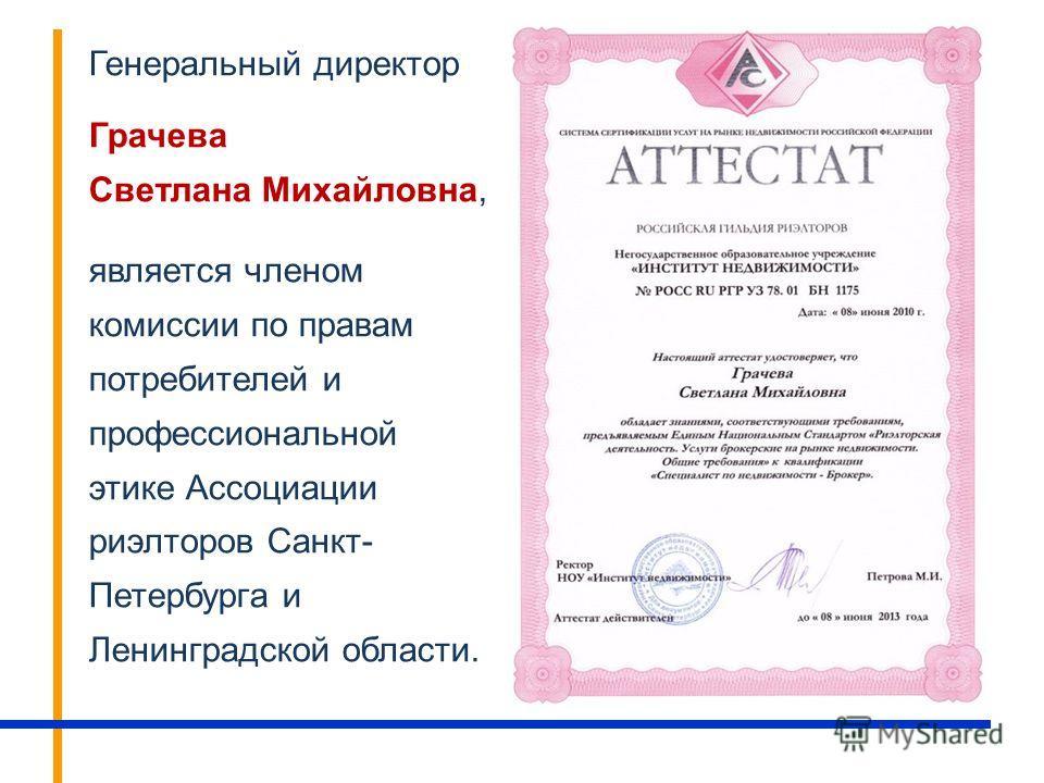 Генеральный директор Грачева Светлана Михайловна, является членом комиссии по правам потребителей и профессиональной этике Ассоциации риэлторов Санкт- Петербурга и Ленинградской области.