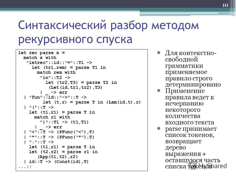 10 Синтаксический разбор методом рекурсивного спуска let rec parse x = match x with