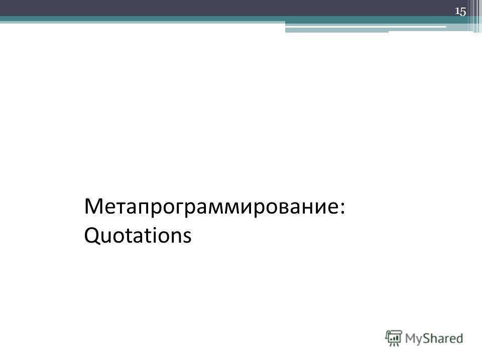 15 Метапрограммирование: Quotations