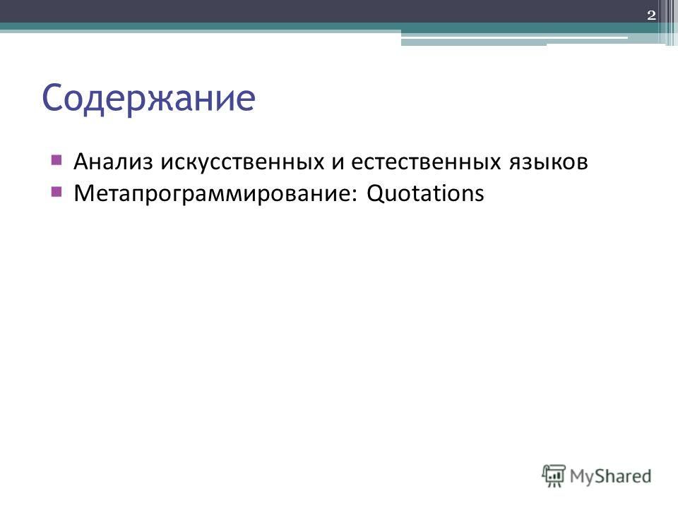 Содержание Анализ искусственных и естественных языков Метапрограммирование: Quotations 2