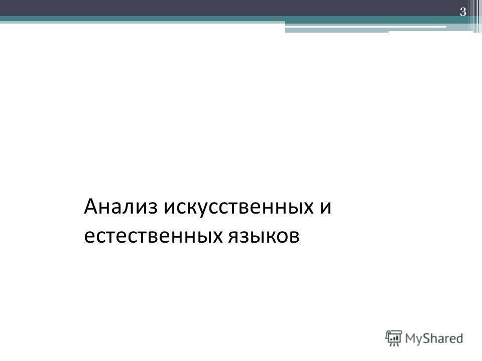 3 Анализ искусственных и естественных языков