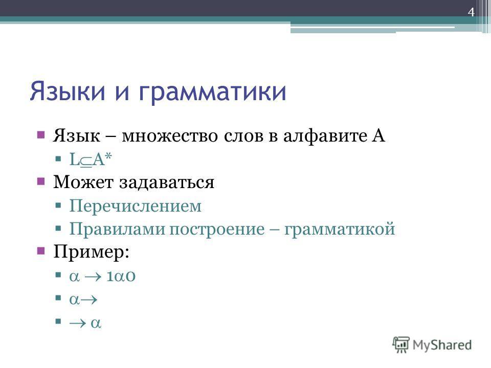 4 Языки и грамматики Язык – множество слов в алфавите A L A* Может задаваться Перечислением Правилами построение – грамматикой Пример: 1 0