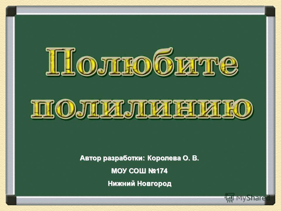 Автор разработки: Королева О. В. МОУ СОШ 174 Нижний Новгород