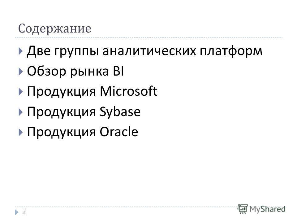 Содержание Две группы аналитических платформ Обзор рынка BI Продукция Microsoft Продукция Sybase Продукция Oracle 2
