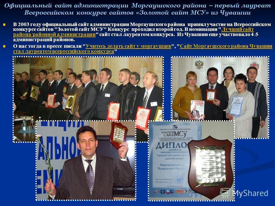 В 2003 году официальный сайт администрации Моргаушского района принял участие на Всероссийском конкурсе сайтов
