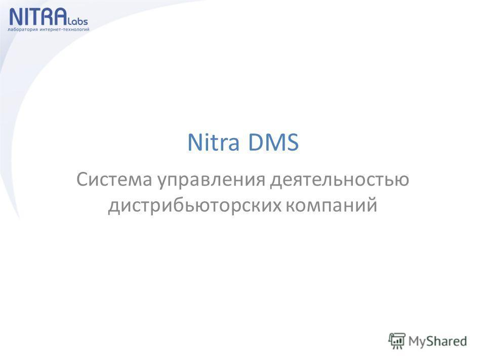 Nitra DMS Система управления деятельностью дистрибьюторских компаний
