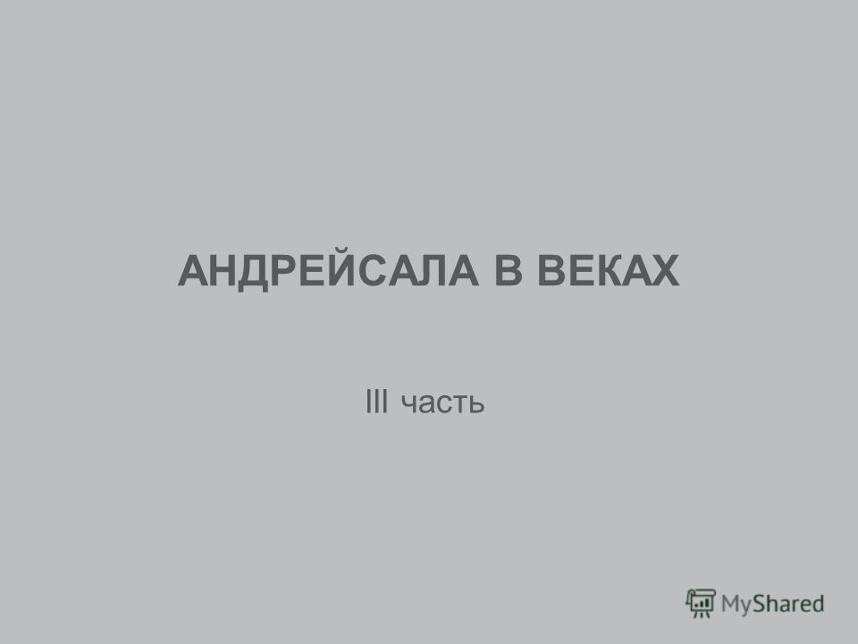АНДРЕЙСАЛА В ВЕКАХ III часть