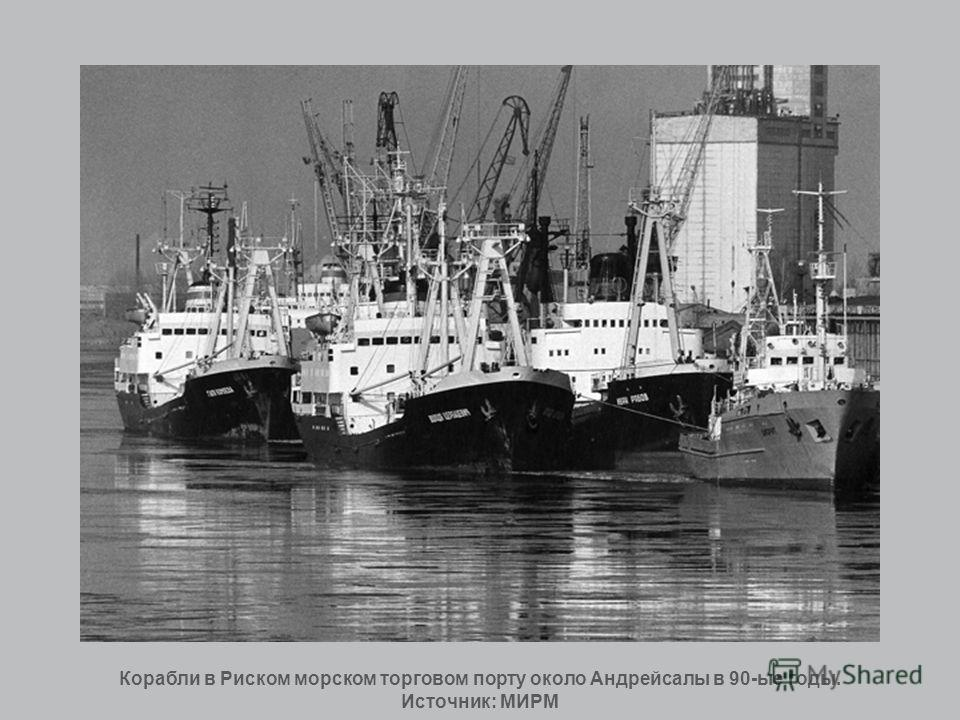 Корабли в Риском морском торговом порту около Андрейсалы в 90-ые годы. Источник: МИРМ