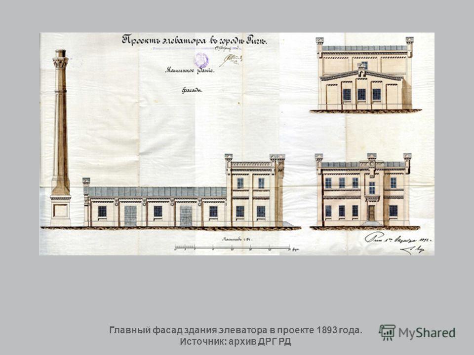 Главный фасад здания элеватора в проекте 1893 года. Источник: архив ДРГ РД