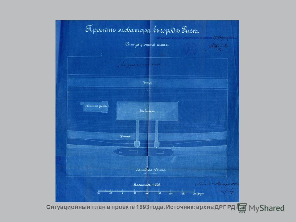 Ситуационный план в проекте 1893 года. Источник: архив ДРГ РД