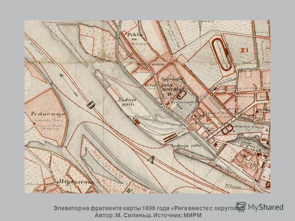 Элеватор на фрагменте карты 1896 года «Рига вместе с округом». Автор: М. Силиньш. Источник: МИРМ