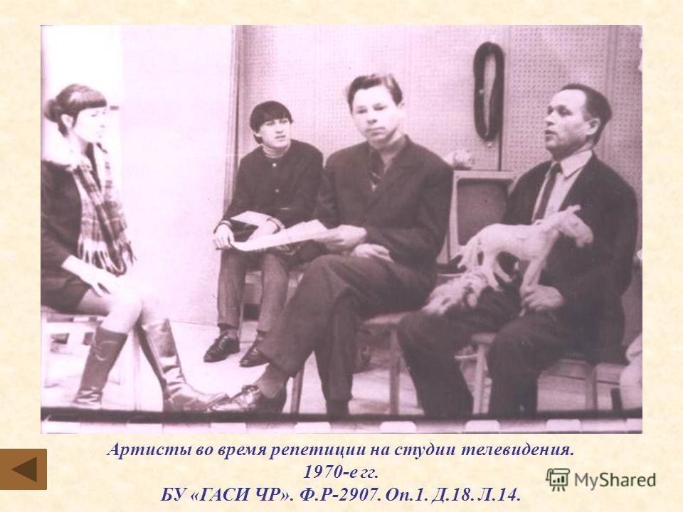 Артисты во время репетиции на студии телевидения. 1970-е гг. БУ «ГАСИ ЧР». Ф.Р-2907. Оп.1. Д.18. Л.14.