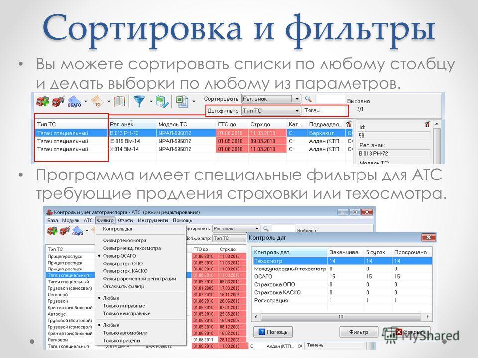 Сортировка и фильтры Вы можете сортировать списки по любому столбцу и делать выборки по любому из параметров. Программа имеет специальные фильтры для АТС требующие продления страховки или техосмотра.