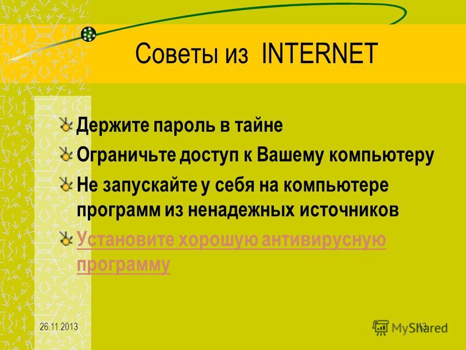26.11.201312 Программы, надежно защищающие от всех типов вирусов. Norton AntiVirus (NAV) AVP Касперского