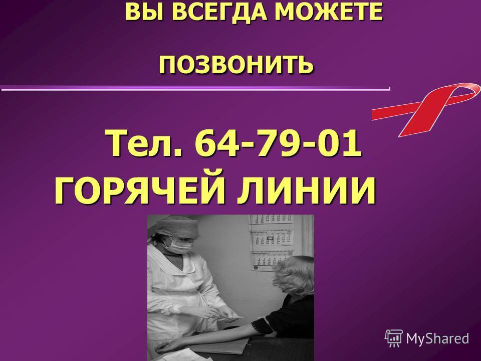 ВЫ ВСЕГДА МОЖЕТЕ ПОЗВОНИТЬ Тел. 64-79-01 Тел. 64-79-01 ГОРЯЧЕЙ ЛИНИИ