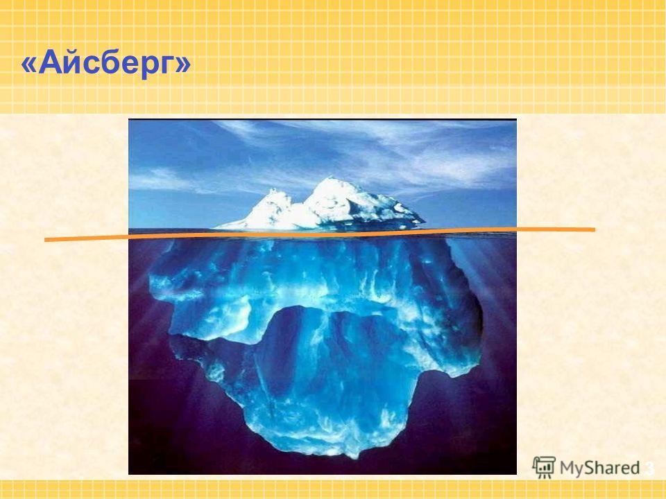 3 «Айсберг»