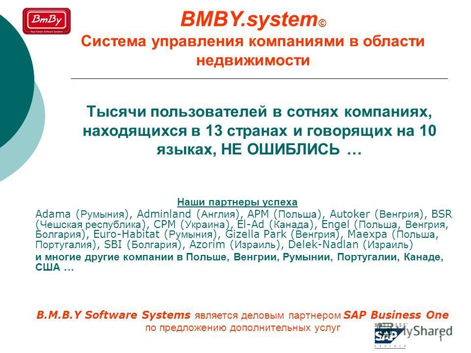 1 Наши партнеры успеха Adama ( Румыния ), Adminland ( Англия ), APM ( Польша ), Autoker ( Венгрия ), BSR ( Чешская республика ), CPM ( Украина ), El-Ad ( Канада ), Engel ( Польша, Венгрия, Болгария ), Euro-Habitat ( Румыния ), Gizella Park ( Венгрия