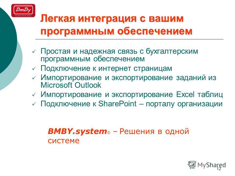 12 Легкая интеграция с вашим программным обеспечением Простая и надежная связь с бухгалтерским программным обеспечением Подключение к интернет страницам Импортирование и экспортирование заданий из Microsoft Outlook Импортирование и экспортирование Ex