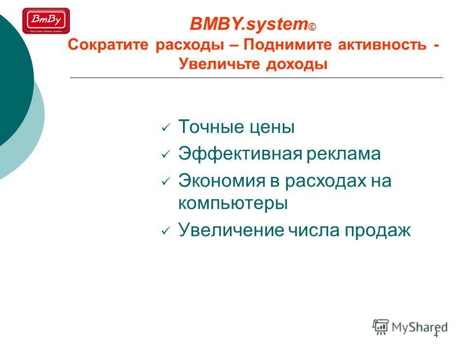 4 Точные цены Эффективная реклама Экономия в расходах на компьютеры Увеличение числа продаж BMBY.system © Сократите расходы – Поднимите активность - Увеличьте доходы