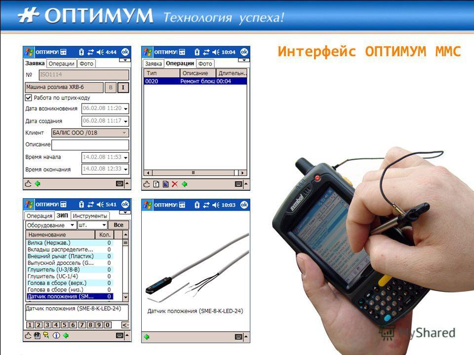 Интерфейс ОПТИМУМ ММС