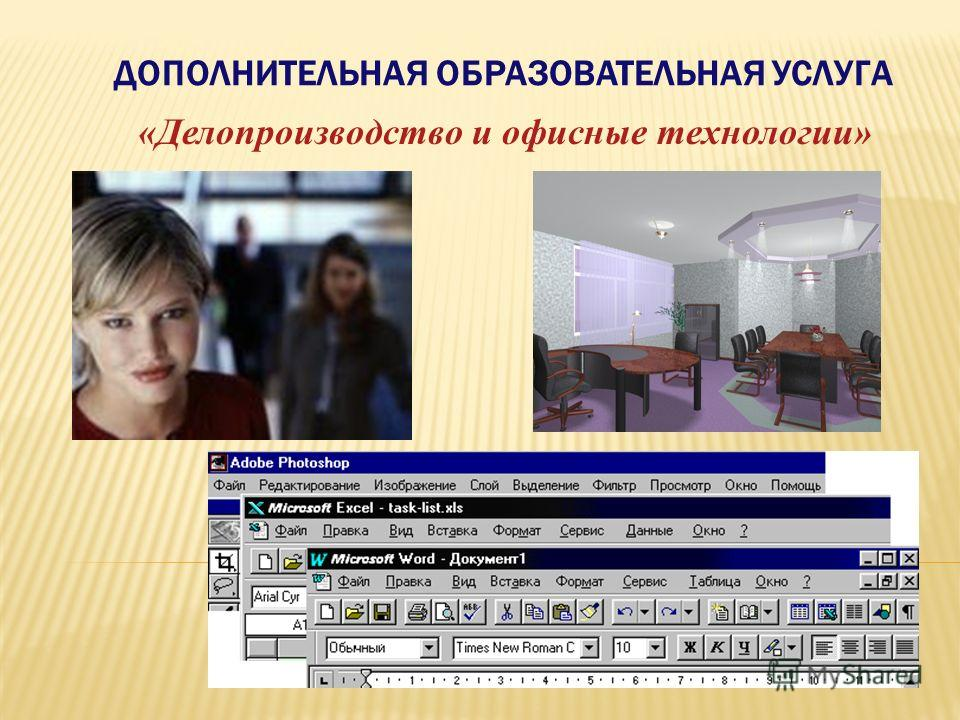 ДОПОЛНИТЕЛЬНАЯ ОБРАЗОВАТЕЛЬНАЯ УСЛУГА «Делопроизводство и офисные технологии»