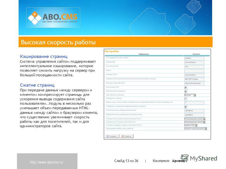 Высокая скорость работы Слайд 13 из 36 | Компания: Армекс Кэширование страниц Система управления сайтом поддерживает интеллектуальное кэширование, которое позволяет снизить нагрузку на сервер при большой посещаемости сайта. Сжатие страниц При передач