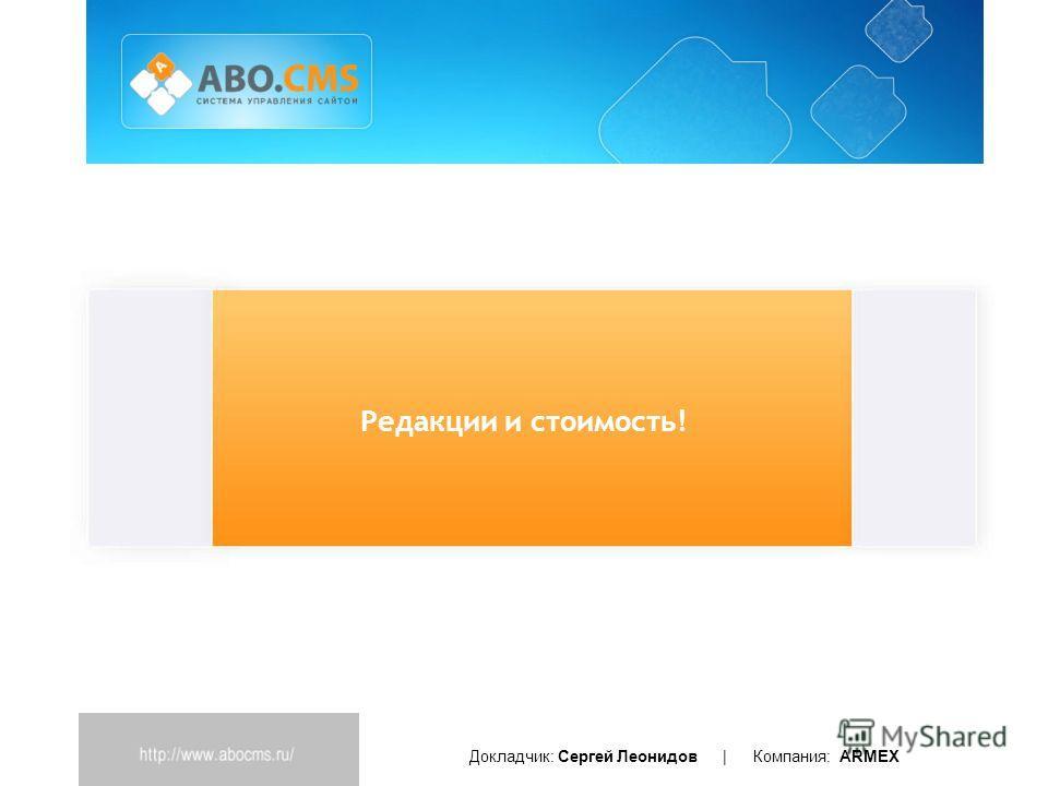 Докладчик: Сергей Леонидов | Компания: ARMEX Редакции и стоимость!