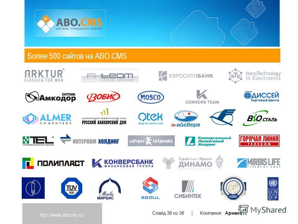 Более 500 сайтов на ABO.CMS Слайд 36 из 36 | Компания: Армекс