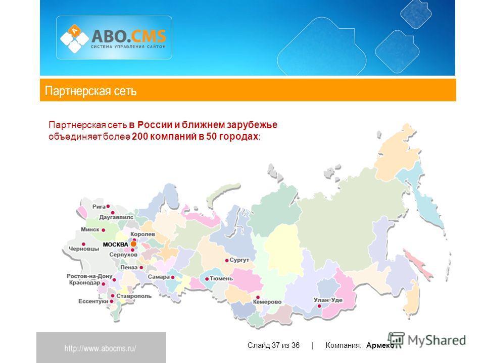 Партнерская сеть Слайд 37 из 36 | Компания: Армекс Партнерская сеть в России и ближнем зарубежье объединяет более 200 компаний в 50 городах: