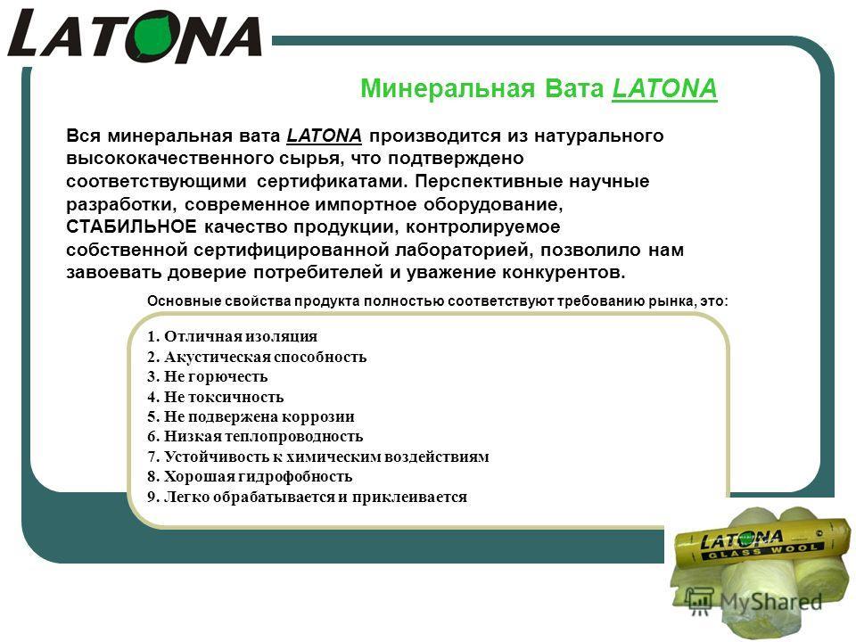 Вся минеральная вата LATONA производится из натурального высококачественного сырья, что подтверждено соответствующими сертификатами. Перспективные научные разработки, современное импортное оборудование, СТАБИЛЬНОЕ качество продукции, контролируемое с