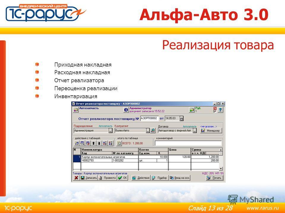 Слайд 13 из 28 Альфа-Авто 3.0 Приходная накладная Расходная накладная Отчет реализатора Переоценка реализации Инвентаризация Реализация товара