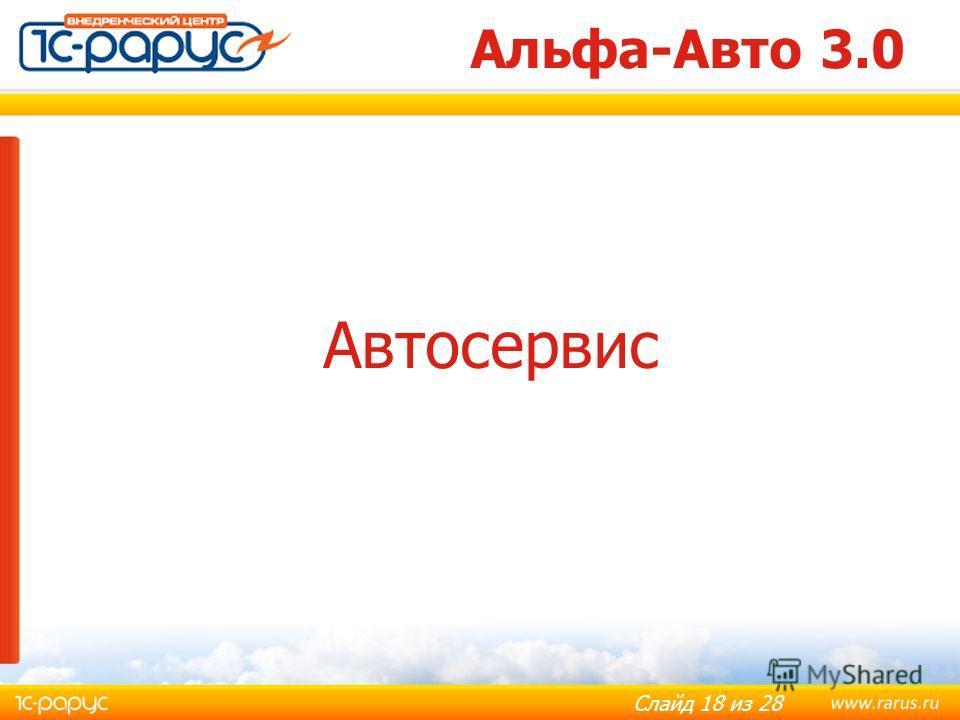 Слайд 18 из 28 Альфа-Авто 3.0 Автосервис