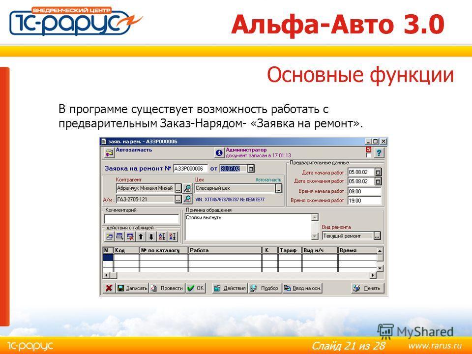 Слайд 21 из 28 Альфа-Авто 3.0 В программе существует возможность работать с предварительным Заказ-Нарядом- «Заявка на ремонт». Основные функции